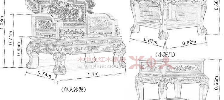 木中央 红木沙发 实木沙发组合 客厅家具非洲酸枝木沙发雕花 仿古中式