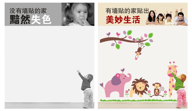 爱情树 动物丛林聚会可爱小动物儿童房装饰 幼儿园教室背景墙贴纸