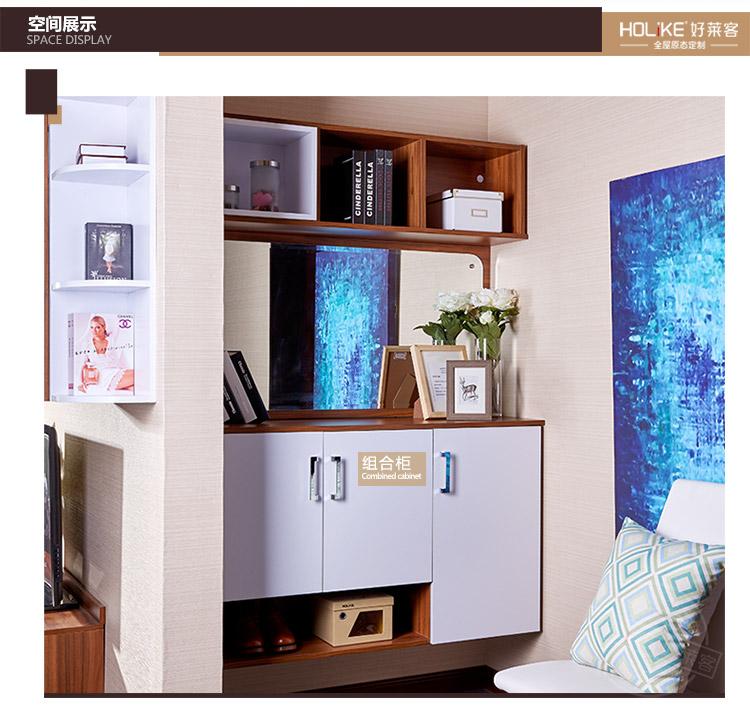 好莱客客厅家具定制 入户柜玄关柜鞋柜书柜组合 多功能家具定制 特权