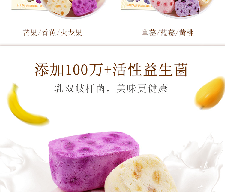 百草味 酸奶果粒块54g