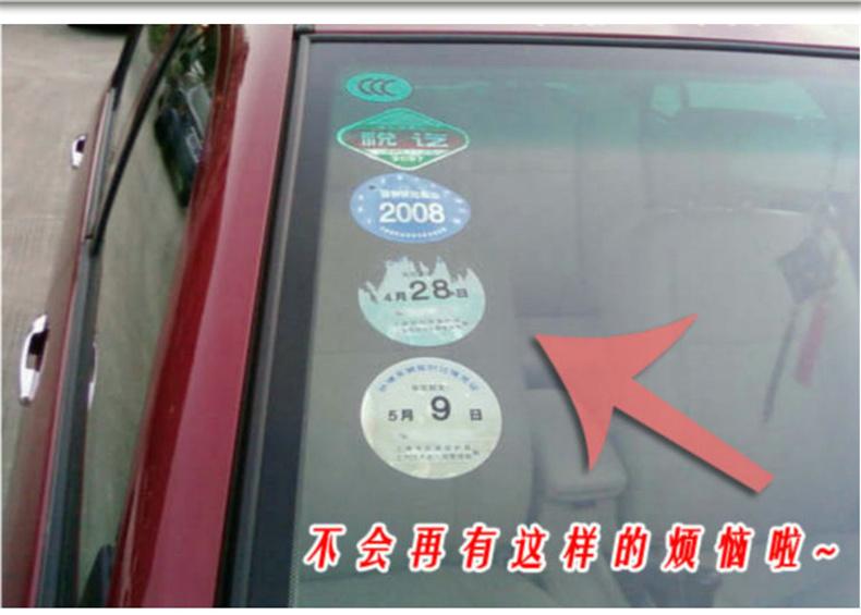 年检标志车贴袋汽车静电贴环保保险贴强制险玻璃贴汽车用品(五包装)