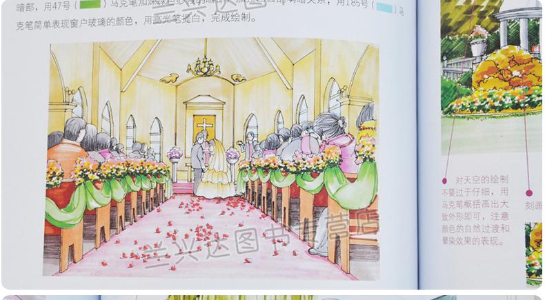 婚礼设计手绘实例教程 马克笔手绘效果图表现技法大全教程书籍 手绘