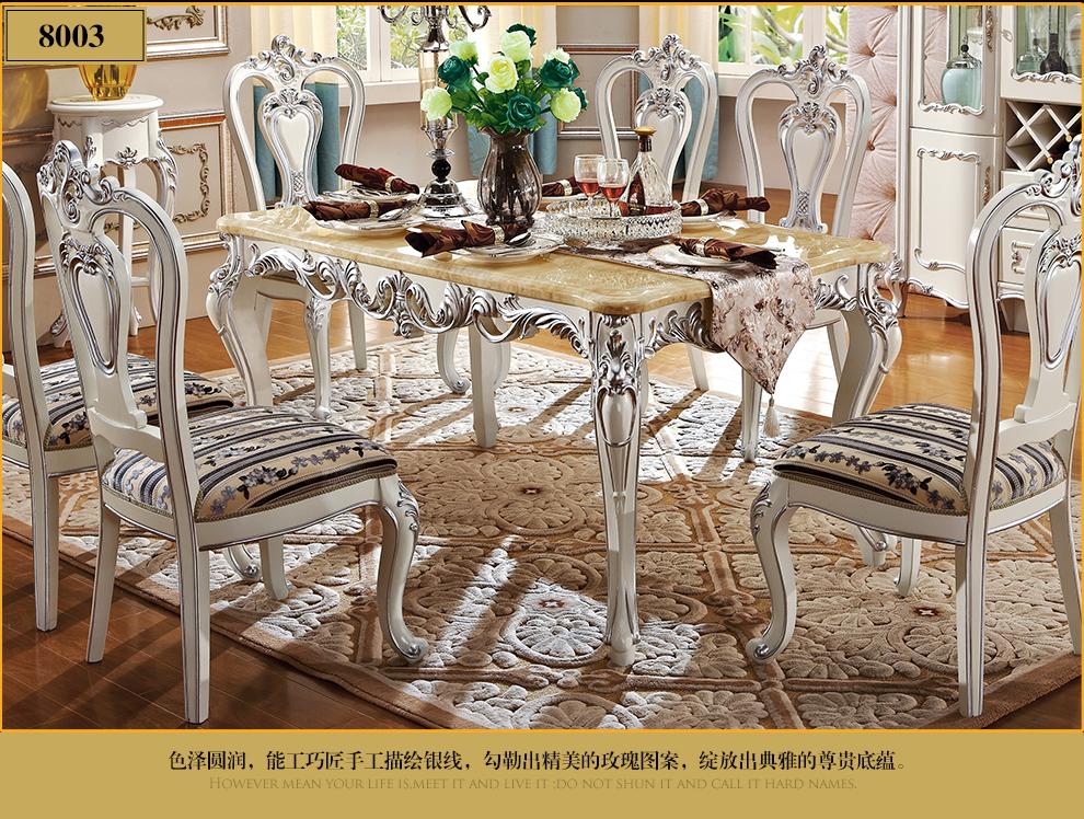 爱尚妮私 欧式餐桌椅组合 大理石餐桌实木雕花长方形餐台法式h8001图片