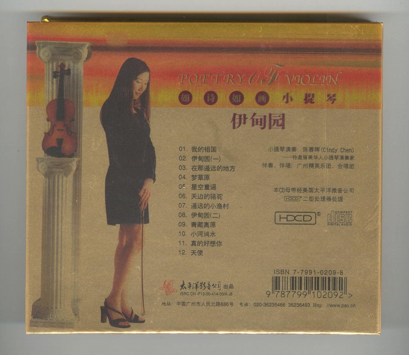 陈蓉晖小提琴曲曲谱分享展示