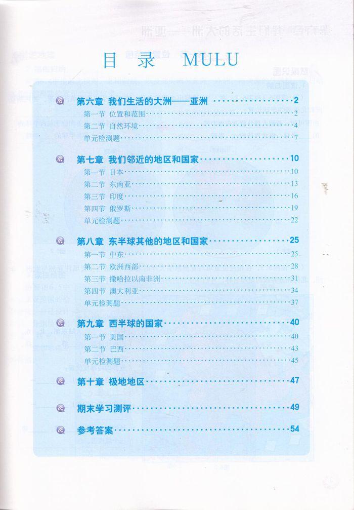 正版初中教材义务教育地理填充图册七年级7年级下册中国地图出版社