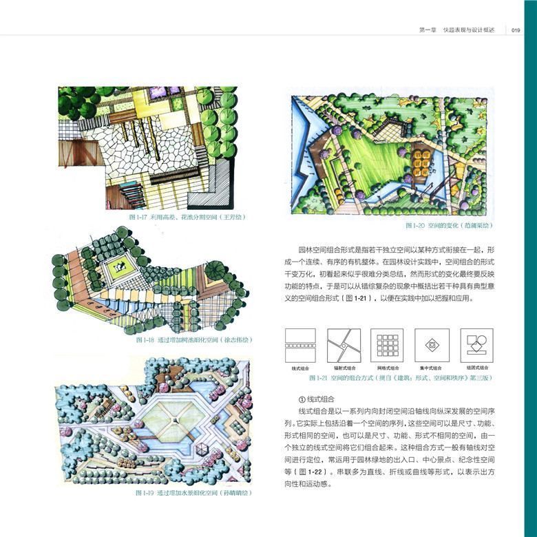 艺术 设计 景观快题设计方法与实例 9787553779515 概念 方.