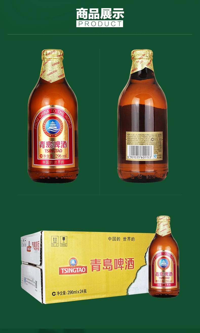 青岛啤酒(tsingtao) 金质 小棕金 11度 296ml*24瓶 整箱装 麦香浓郁