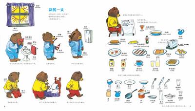 绘本故事图画儿童书