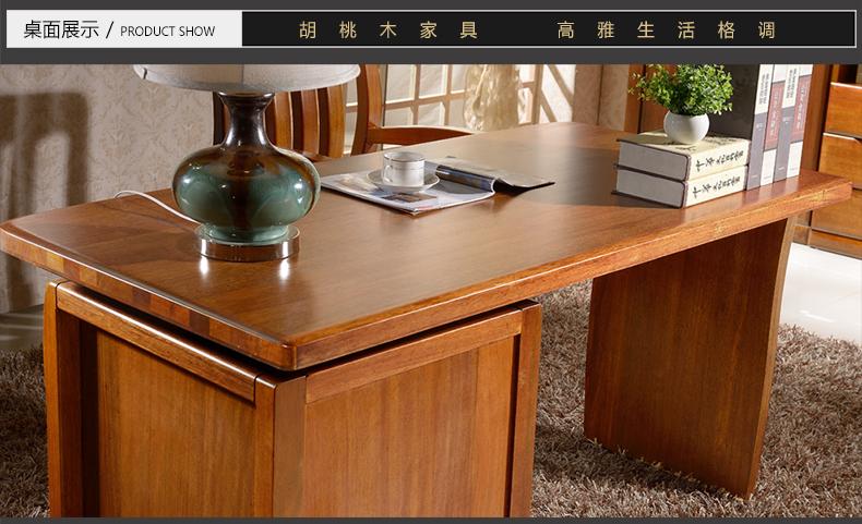 索格 实木书桌 办公台 工作台 电脑桌 胡桃木家具 组合
