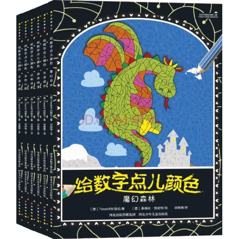 给数字点儿颜色 全套装8册 图画捉迷藏图色书创意涂鸦艺术书儿童简笔图片