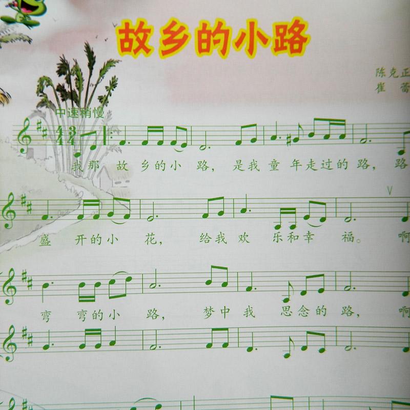 正版现货人音版小学音乐课本五年级上册音乐书 五线谱 小学音乐教材
