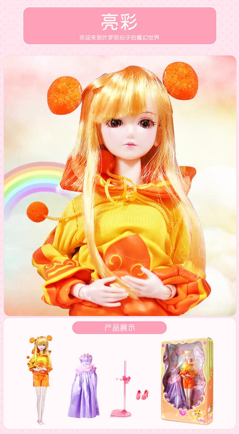 叶罗丽 娃娃玩具29厘米小娃娃女孩精灵梦夜萝莉儿童洋