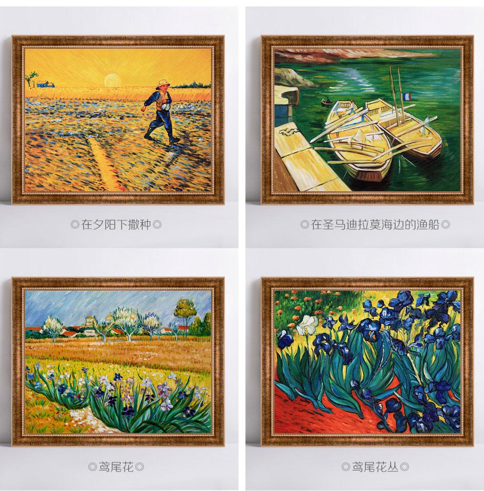 梦彩阁手绘油画 梵高系列油画