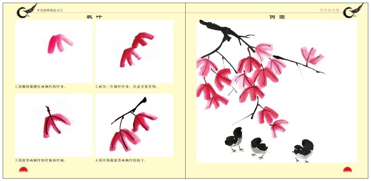 少儿国画技法入门全4册 花鸟鱼虫/风景/动物/果蔬 畅销正版儿童美术图片