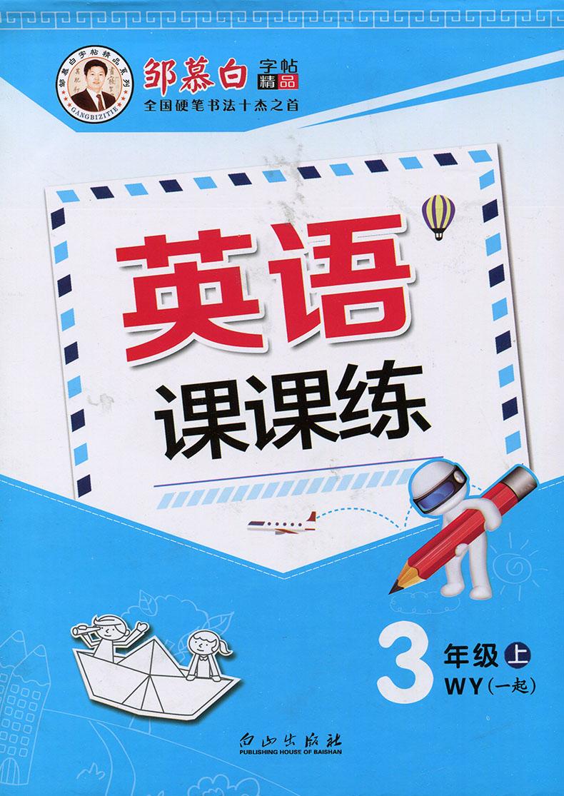2017新版 邹慕白字帖 英语课课练3年级(上)外研版 一年级起点 上册