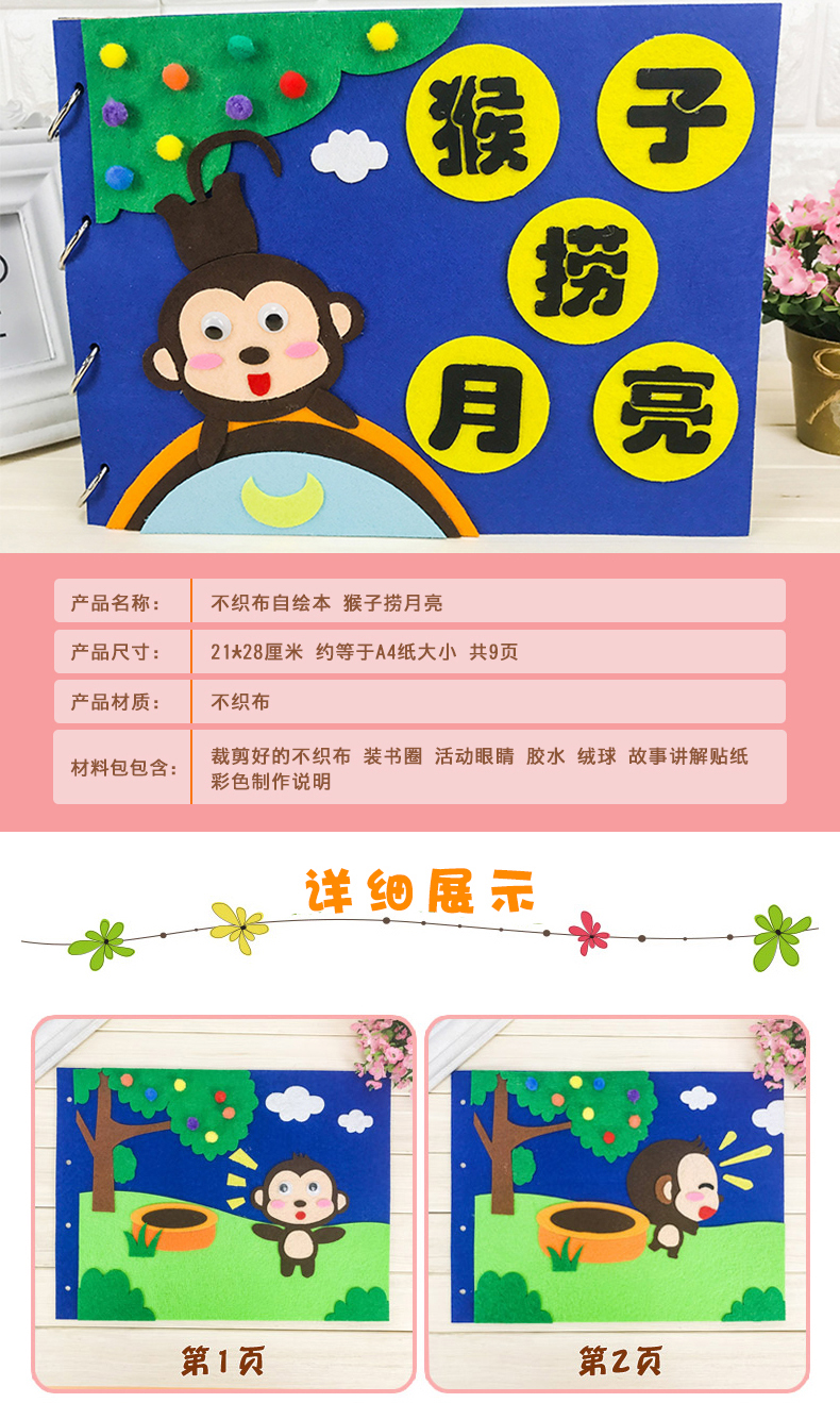 不织布自制绘本 幼儿园儿童手工diy故事本创意制作材料包子作业 狐狸