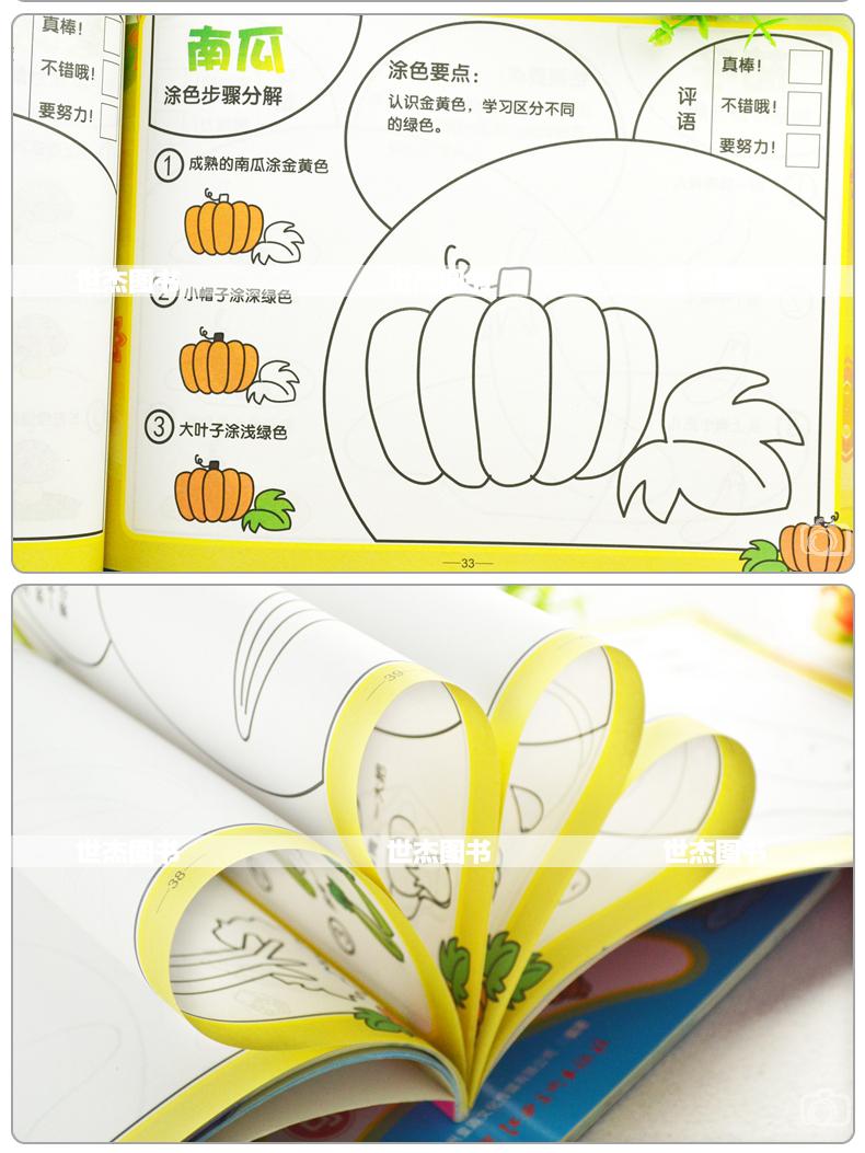 【赠油画棒】正版 全8册 宝宝简笔画 交通工具蔬菜水果动物植物等 2-6