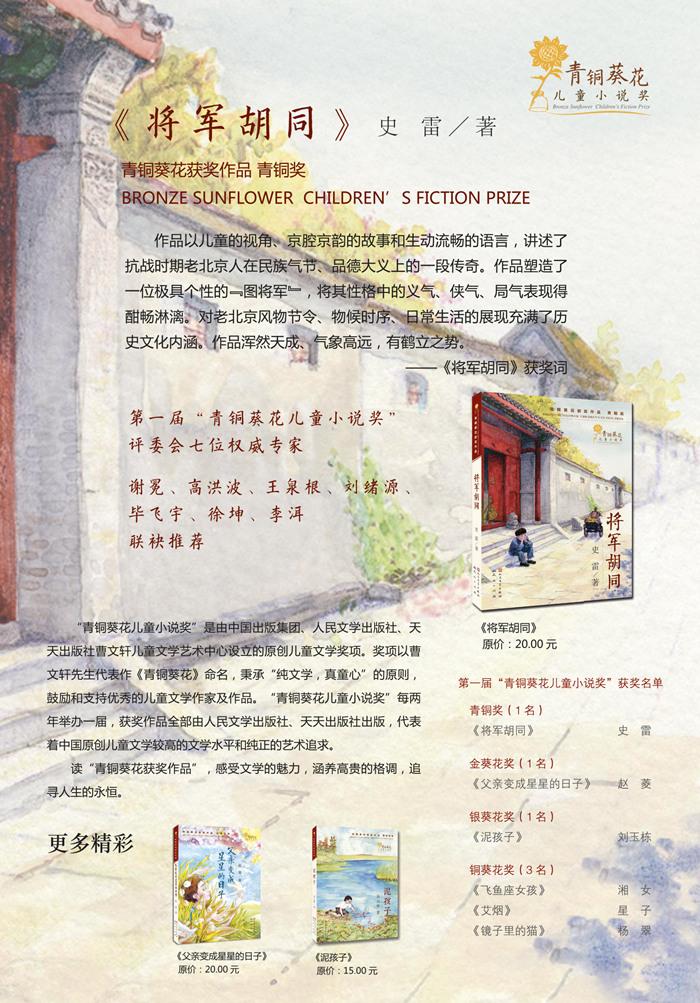 5c将军胡同——2015中国好书图片