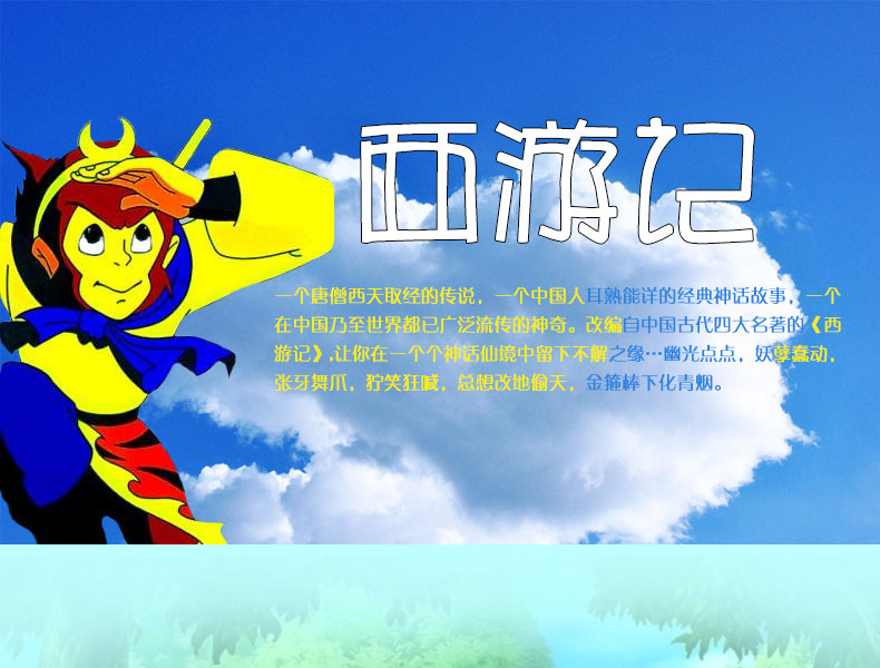 卡通动画碟 西游记动画片 52集卡通版 央视版西游记 盒装8dvd
