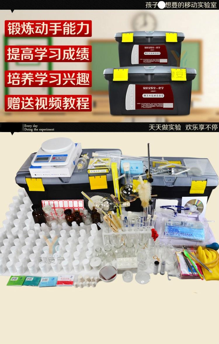 初中化学实验箱烧杯化学实验器材箱化学仪器初中化学实验器材套装