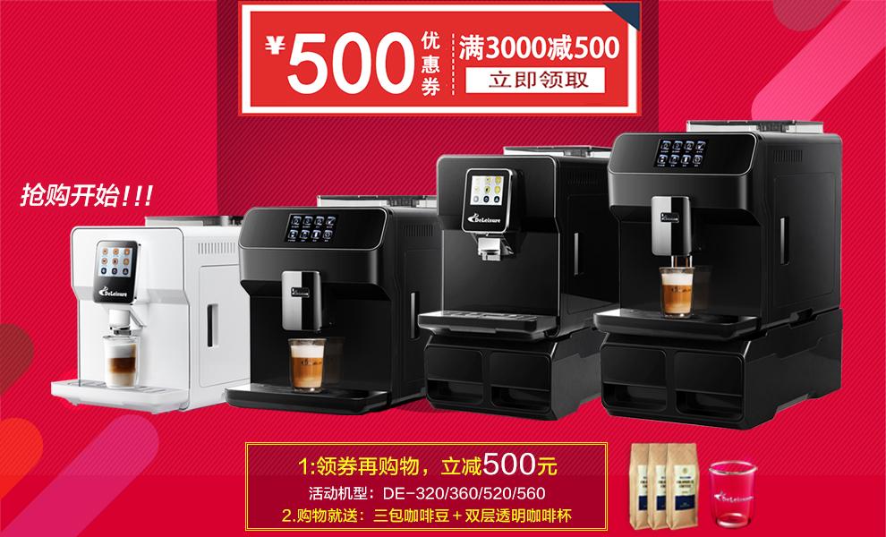 德颐全自动触摸屏咖啡机一键花式意式家用商用办公室DE-320 白色