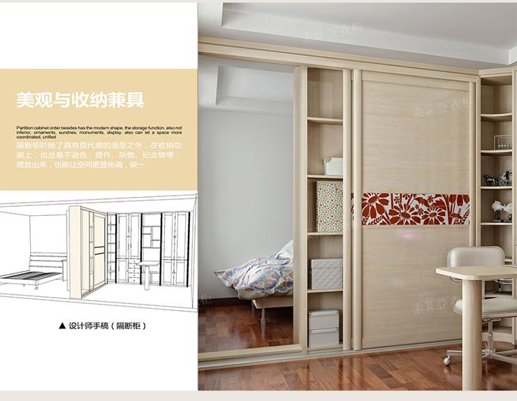 索菲亚 全屋定制 现代简约隔断柜书房卧室空间套餐 特权订金 枫木色