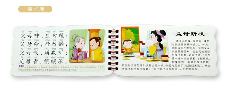 儿童启蒙故事书