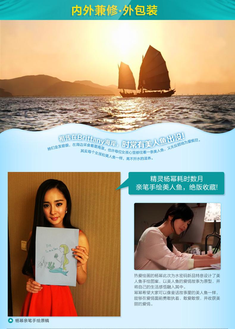 杨幂人鱼手绘图