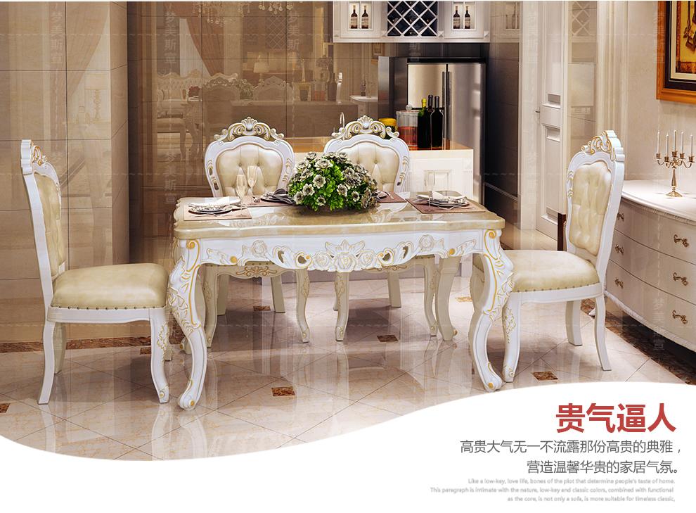梦美斯宣家具 欧式餐桌椅组合 法式餐桌大理石餐桌白色餐桌798 白冰花图片