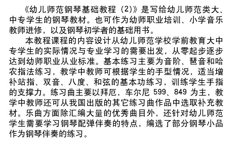 正版幼儿师范钢琴基础教程第2册 湖南文艺出版社 夏志刚 五线谱 训练