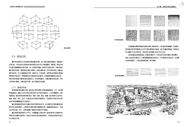 景观设计钢笔画教程 建筑手绘书籍 专业课使用 建筑专业学生教师参考