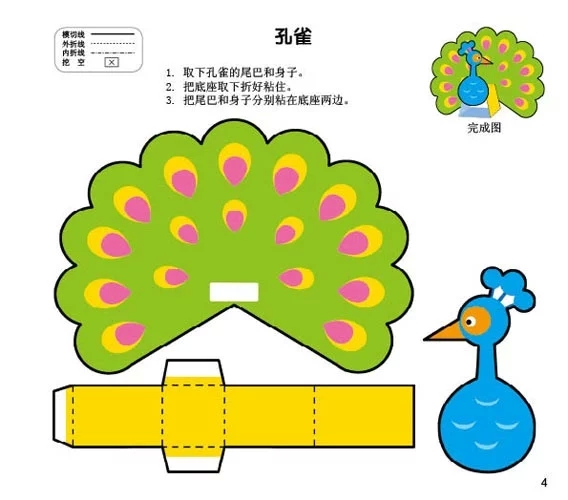 《幼儿小手工第1辑2-3-4-5-6岁儿童益智书籍训练专注力图书潜能开发子
