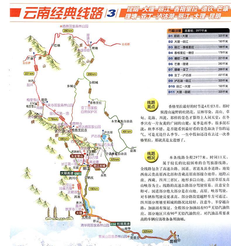 旅游/地图 国内游 2018年 新版 中国云南省自驾游地图册 5条经典自驾