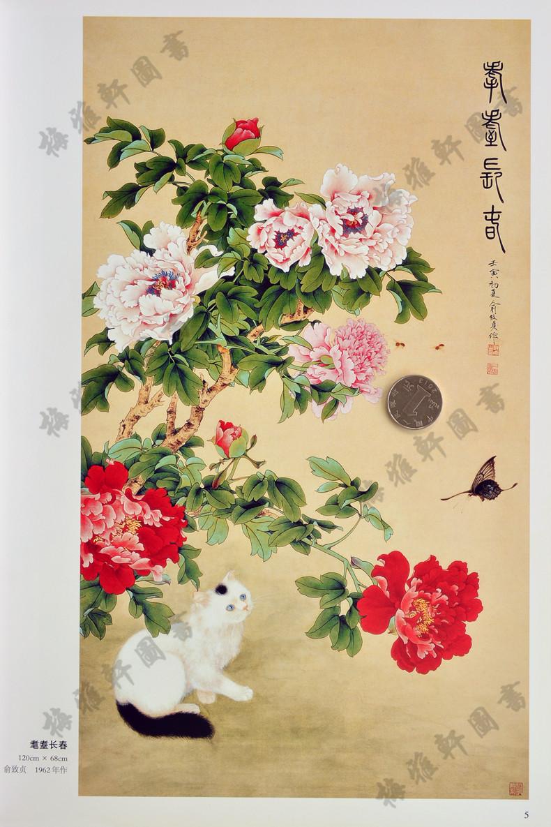 俞致贞刘力上工笔花鸟画集1 国画工笔线描图书 荷花牡丹菊花兰花梅花
