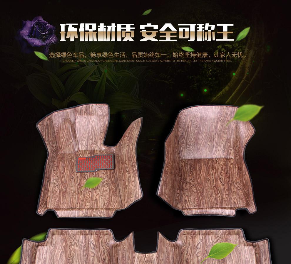 胜道 木质纹全包围汽车脚垫 专车加厚 车系专用 炫酷黑 自由客