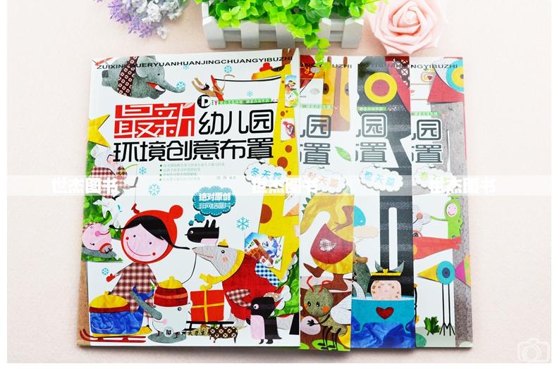 【赠油画棒】正版 全4册 幼儿园环境创意布置 春夏秋冬篇 儿童节日