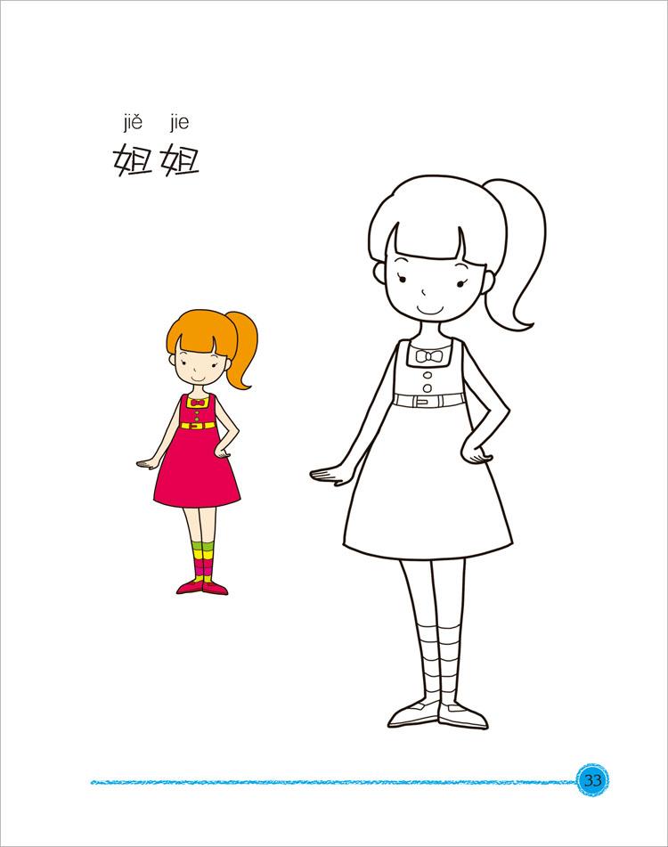 动漫 简笔画 卡通 漫画 手绘 头像 线稿 750_951 竖版 竖屏