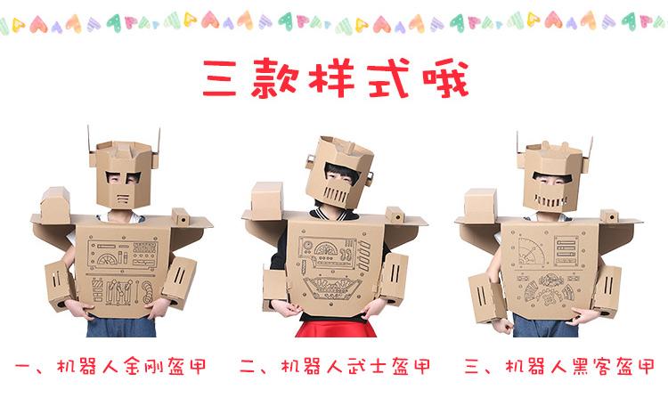 idg 纸箱机器人幼儿园手工diy制胜模型舞台道具 儿童大型玩具机器人