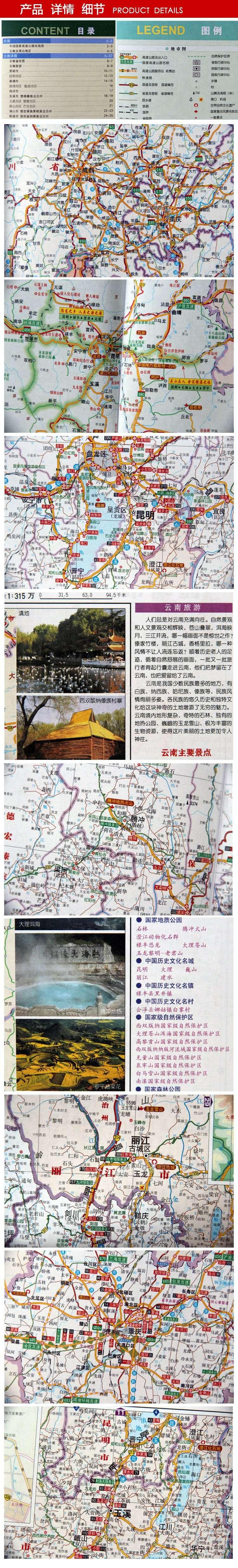 2018新版 云南及周边地区公路里程地图册 中国公路地图分册系列 大