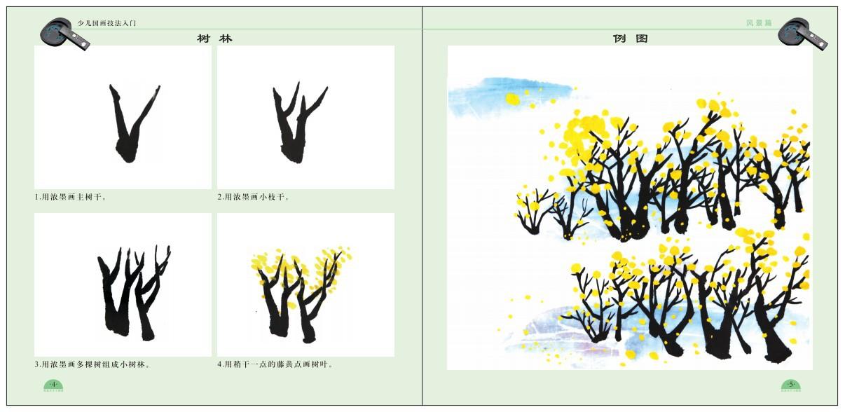 童国画入门简易范画_少儿国画技法入门全4册 花鸟鱼虫/风景/动物/果蔬 畅销正版儿童美术绘