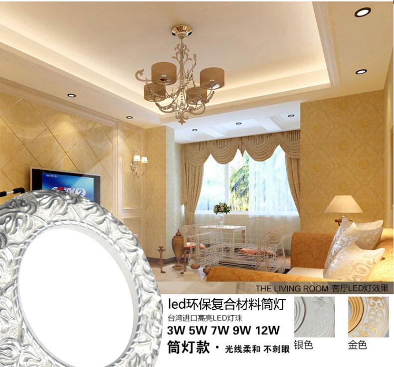 集成吊顶led 3, 5, 6, 8 寸欧式复古射灯筒灯圆灯 厨卫客厅卧室阳台图片