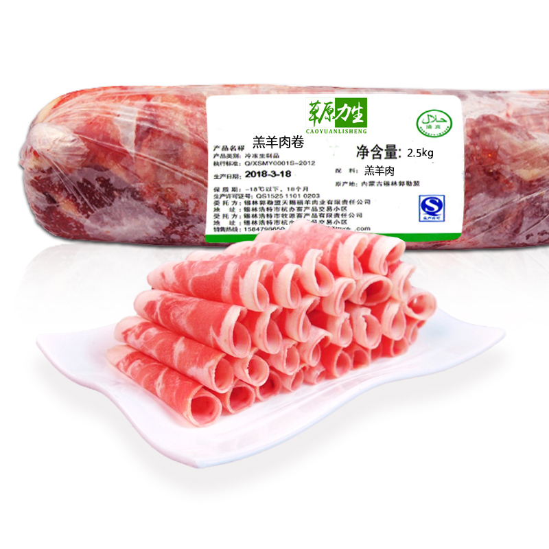 商品名称:草原力生 内蒙古羊肉卷锡林郭勒清真精选新鲜羔羊肉卷批发 2.5kg