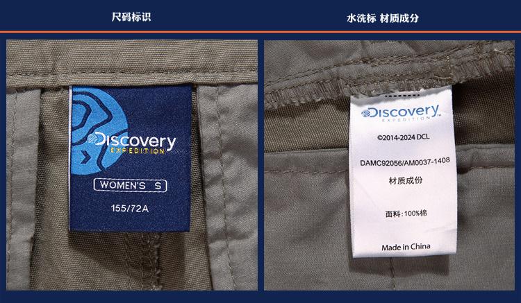 探路者旗下高端品牌discovery非凡探索女式工装裤纯棉多口袋设计 dam图片