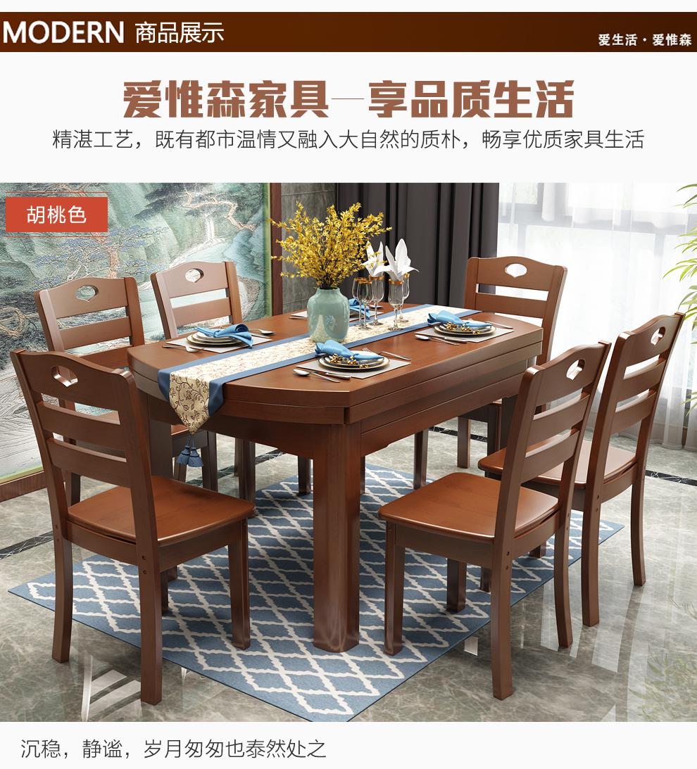 家具 实木餐桌椅组合伸缩折叠圆桌饭桌现代简约中式大小户型西餐餐桌