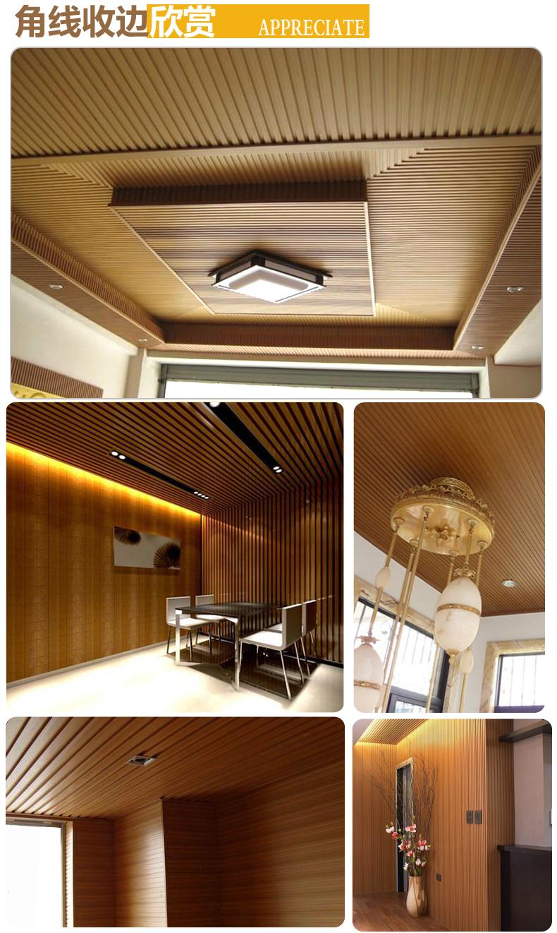 百强板材 生态木边框21*33阴角线 室内外墙板装修吊顶装饰板