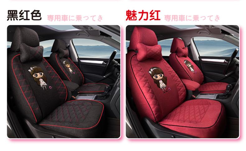 经典科鲁兹汽车座套夏季全包坐套垫新 黑红色 丰田凯美瑞