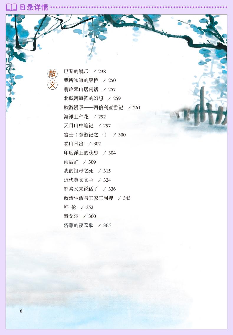 林徽因写给徐志摩的诗图片