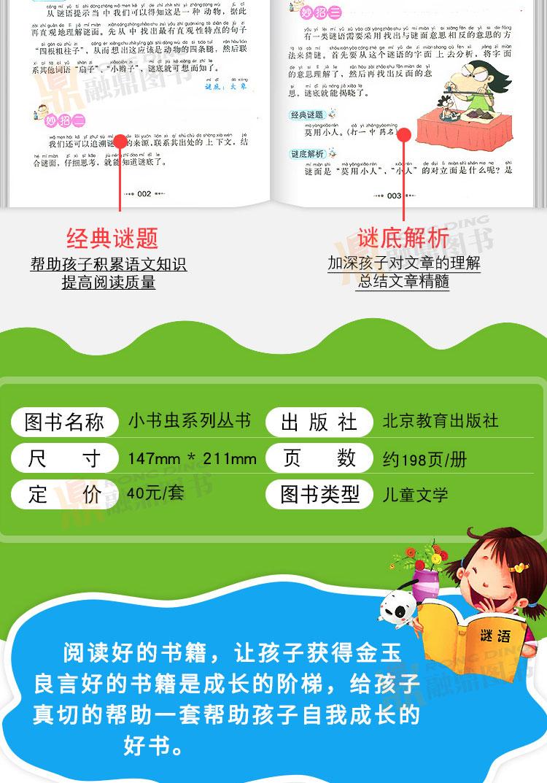 班主任推荐 谜语谚语歇后语大全 正版 小学注音版书籍 彩绘必读中国