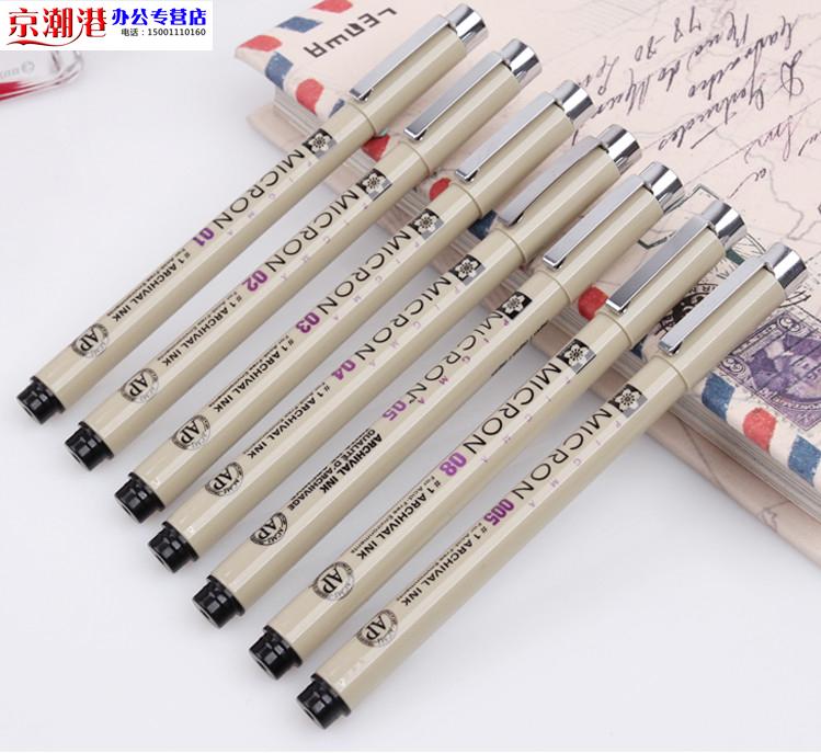 《樱花针管笔 勾线笔 草图笔