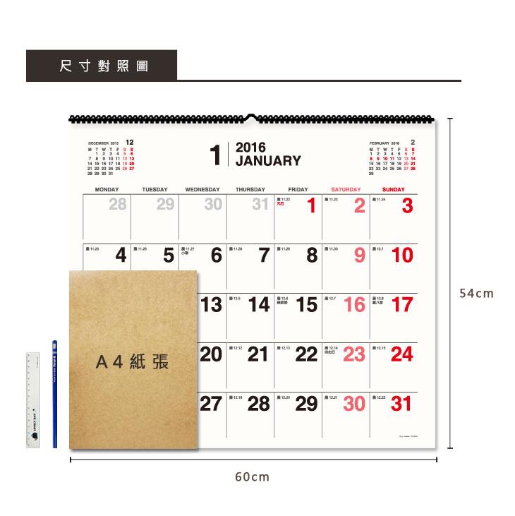 附前后一个月小月历,方便随时查询日期图片